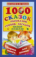 1000 cказок, рассказов, стихов, загадок. Для детей от 5 до 7 лет