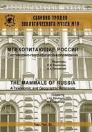 Млекопитающие России. Систематико-географический справочник