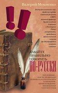 Давайте правильно говорить по-русски! Пословицы: как их правильно понимать и употреблять, толкование, происхождение, иноязычные соответствия.