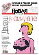 Новая Газета 20-2018
