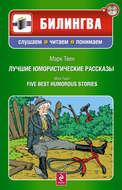 Лучшие юмористические рассказы \/ Five Best Humorous Stories (+MP3)