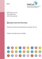 Дискретная математика. Элементы логико-математического языка. Часть I