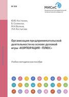 Организация предпринимательской деятельности на основе деловой игры «корпорация – плюс»