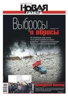 Новая Газета 31-2018
