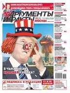 Аргументы и Факты Москва 16-2018