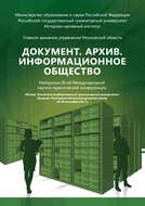 Документ. Архив. Информационное общество: сборник материалов III-ей Международной научно-практической конференции
