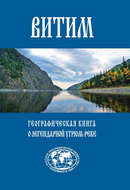 Витим. Географическая книга о легендарной Угрюм-реке