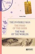 The invisible man. The food of the gods. The war of the worlds. Человек-невидимка. Пища богов. Война миров