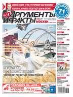 Аргументы и Факты Москва 23-2018
