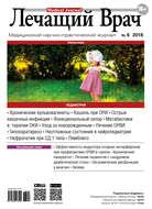 Журнал «Лечащий Врач» №06\/2018