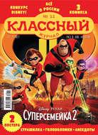 Классный журнал №11\/2018