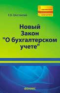 Новый Закон «О бухгалтерском учете»