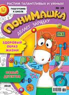 ПониМашка. Развлекательно-развивающий журнал. №15\/2018