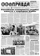 Правда 133-2016