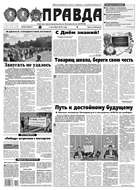 Правда 96-2016