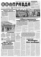Правда 85-2016
