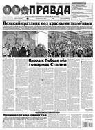 Правда 49-2016