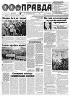 Правда 03-2016