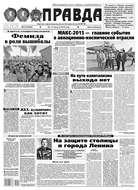Правда 94-2015