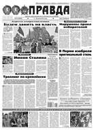 Правда 76-2015