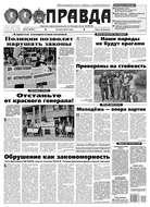 Правда 75-2015