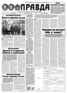 Правда 58-2015