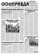 Правда 57-2015