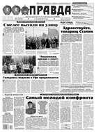 Правда 34-2015