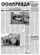 Правда 33-2015