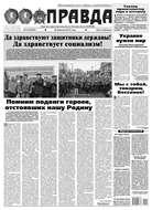 Правда 19-2015