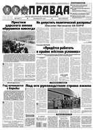Правда 05-2015