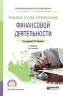 Правовые основы регулирования финансовой деятельности 3-е изд., пер. и доп. Учебник для СПО