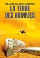 La Terre des hommes \/ Планета людей. Книга для чтения на французском языке