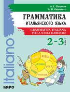 Грамматика итальянского языка для младшего школьного возраста. 2–3 класс