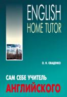 Сам себе учитель английского \/ English Home Tutor
