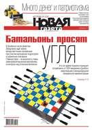 Новая Газета 105-2018