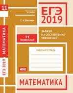 ЕГЭ 2019. Математика. Задачи на составление уравнений. Задача 11 (профильный уровень). Рабочая тетрадь