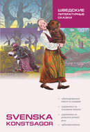 Шведские литературные сказки. Книга для чтения на шведском языке