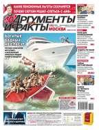 Аргументы и Факты Москва 44-2018