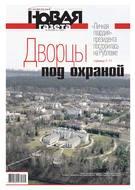Новая Газета 128-2018