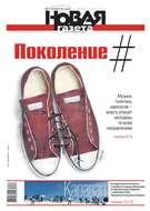 Новая Газета 134-2018