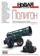 Новая Газета 139-2018