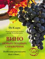 Вино. Новый полный справочник. Позвольте рассказать вам о вине…