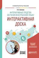 Интерактивные средства обучения иностранному языку. Интерактивная доска. Учебное пособие для вузов