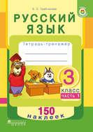 Русский язык. Тетрадь-тренажёр. 3 класс. Часть 1
