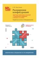 Расширения конфигураций. Адаптация прикладных решений с сохранением поддержки в облаках и на земле. Разработка в системе «1С:Предприятие 8.3» (+ 2epub)