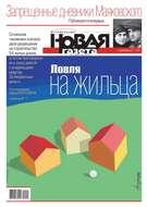 Новая Газета 41-2019