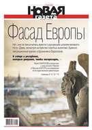 Новая Газета 42-2019