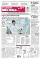 Вечерняя Москва 06-2019