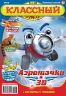 Классный журнал №38\/2012